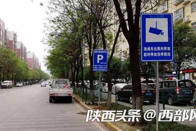 """西安新增数千个""""海绵车位""""""""惠民车位"""" 有效缓解停车难"""