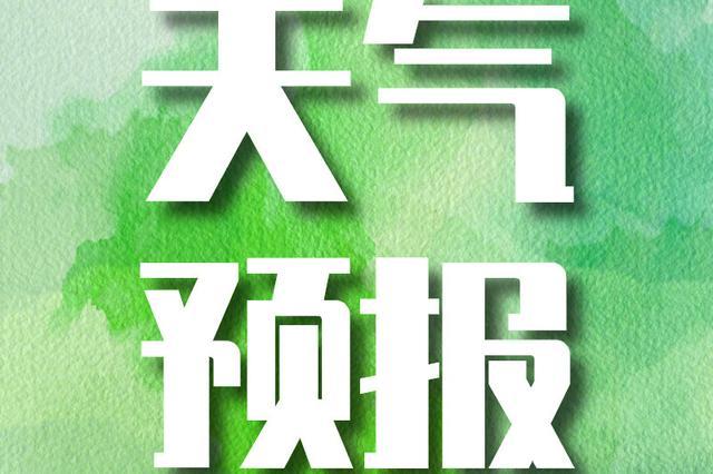 陕西省气象台昨发布暴雨蓝色预警 西安16日阴天有中雨