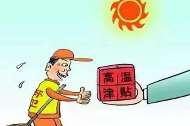 陕西省总工会要求:高温津贴应按时足额发放