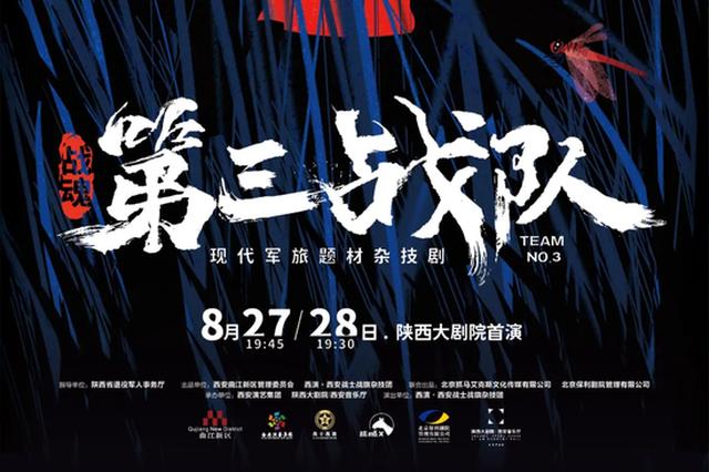 《战魂——第三战队》8月27日—28日 陕西大剧院首演