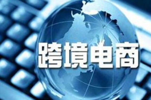 2021中国(西安)全球跨境电商企业峰会举办