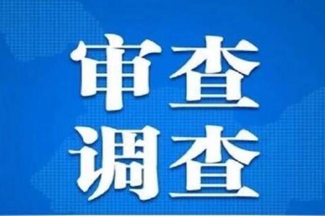 陕西省戒毒管理局党委委员、副局长尤泉山接受审查调查