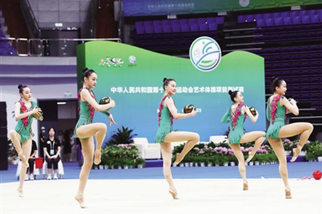 十四运会艺术体操项目测试赛圆满收官