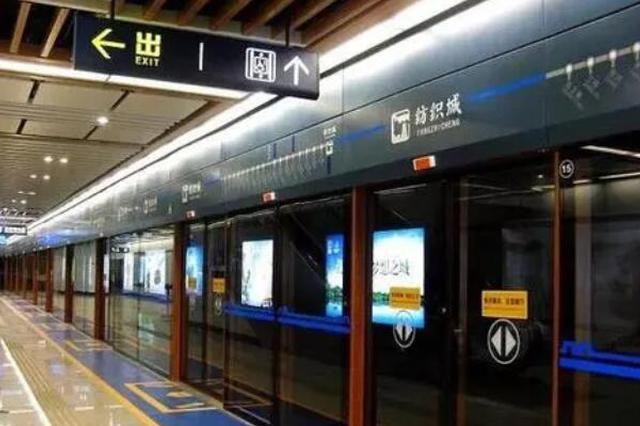 西安地铁9号线纺织城站下行站台今起投入使用