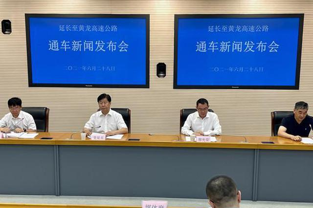 延長至黃龍高速公路建成 明日上午開放通行