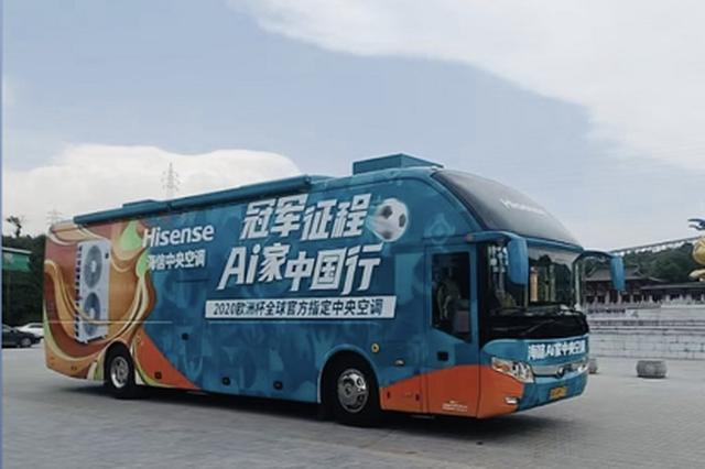 新国品 燃动千年古都 海信Ai家智能中央空调巴士驶入古都西安