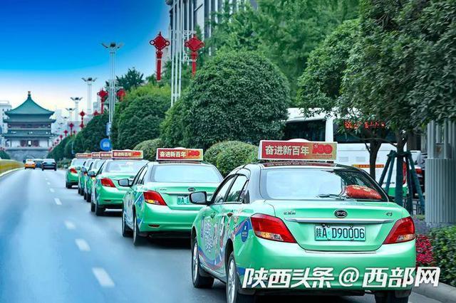 西安出租車外飾及頂燈換上新裝 駕駛員更換新制服