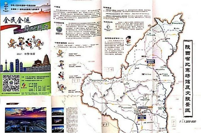 觀全運 游陜西 品西安 十四運會地圖首發