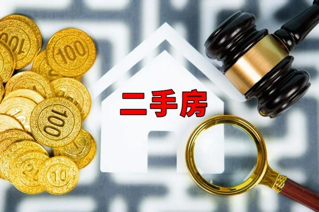 西安出臺二手房指導價政策 首批102個小區二手房成交參考價發