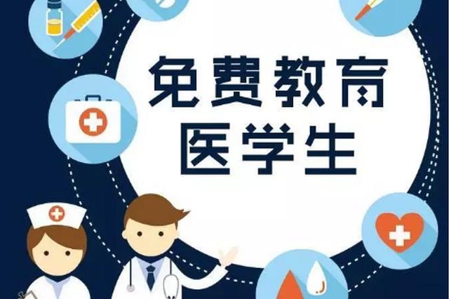 陜西省公示高考免費醫學定向生錄取名單