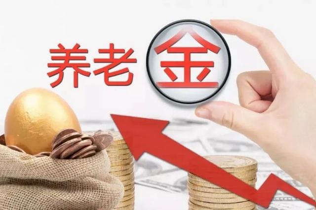2021西安城鄉居民基本養老保險繳費開始