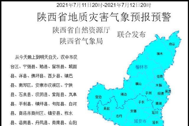 陜發布地質災害氣象黃色預警:32地發生滑坡、崩塌等可能性較