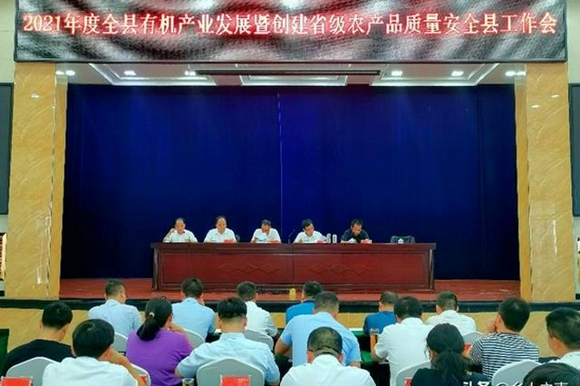 陕西洋县召开全县有机产业发展暨省级农产品质量安全县创建工