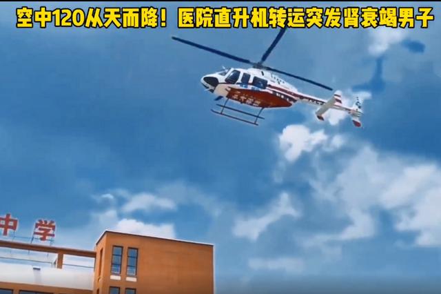 空中120从天而降 神木一医院直升机转运突发肾衰竭男子