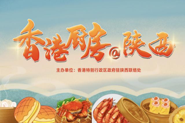 一封来自香港厨房的热情邀约
