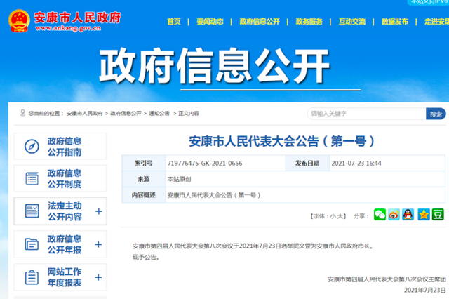 武文罡當選陜西省安康市人民政府市長