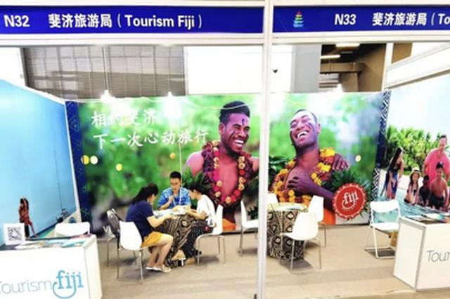 斐济旅游局亮相2021西安丝绸之路国际旅展