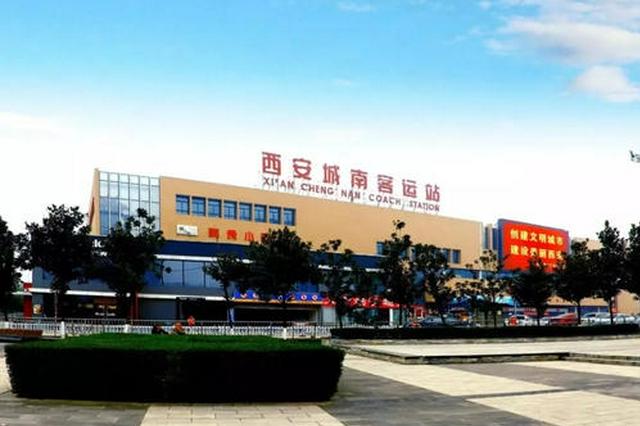 8月1日起 鄠邑區到西安城南客運站僅需5元