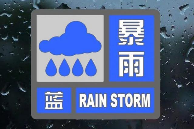 雨很大 陜西發布暴雨藍色預警 西安還有短時強降雨