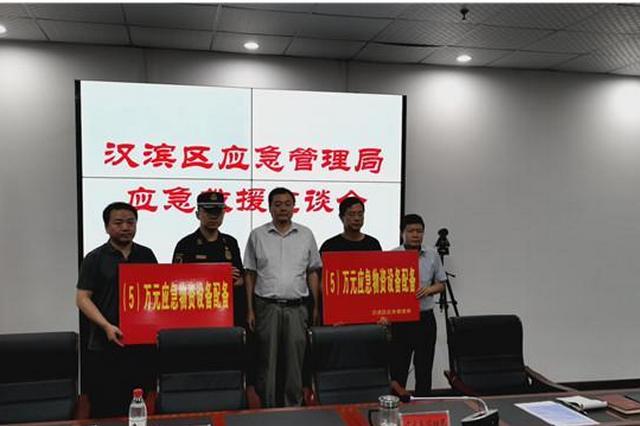 汉滨区应急管理局奖励安康汉江志愿者救生队5万元物资