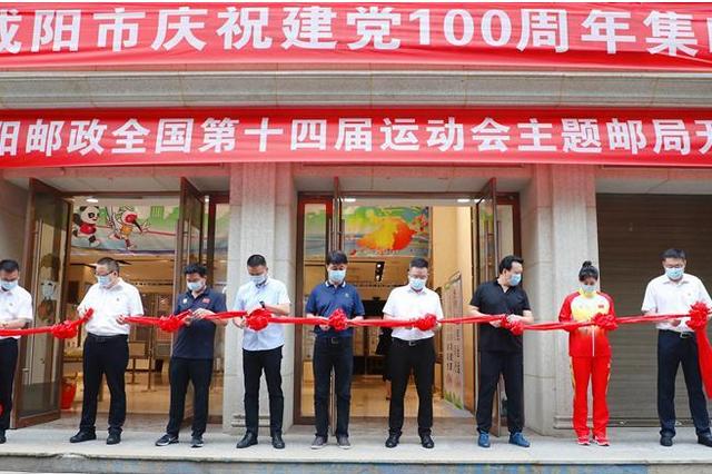 十四运会主题邮局落地咸阳市 销售的产品种类丰富