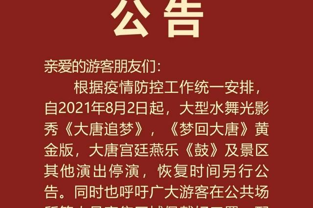 西安大唐芙蓉园发布公告 8月2日起各项演出停演