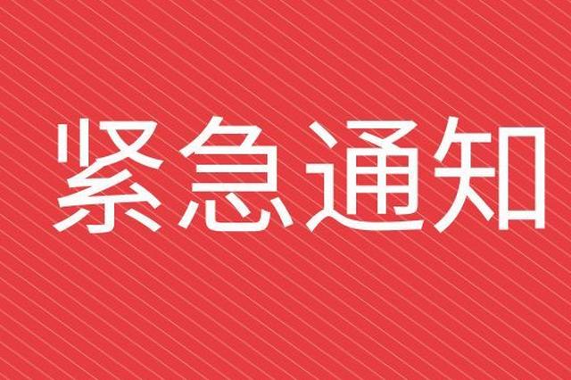 西安、商洛、榆林紧急通告!陕西多地收紧社会管控措施