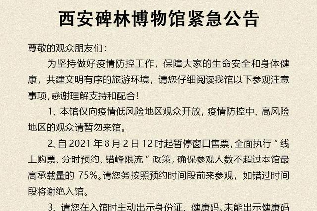 西安碑林博物馆发布公告:8月2日起仅对低风险地区观众开放
