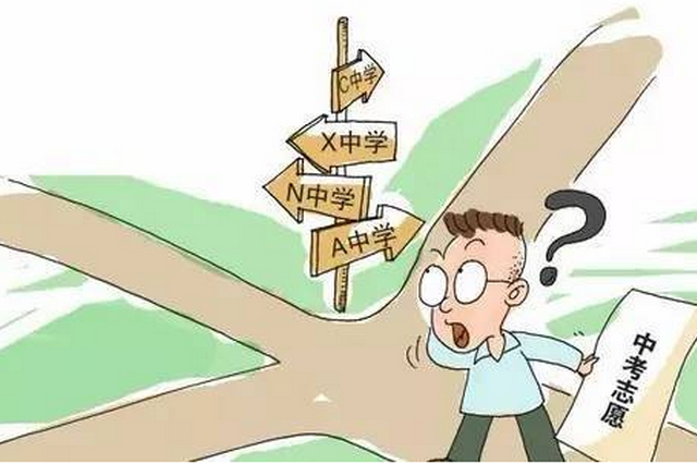 注意!西安中考城六区今第一次补录征集志愿