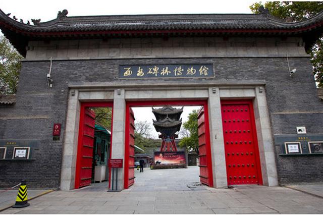 西安碑林博物馆:仅向疫情低风险地区观众开放