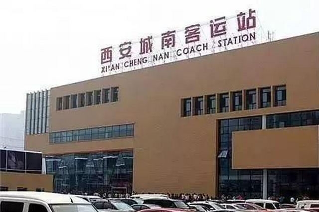 坐大巴车出省的旅客请注意:西安前往以下地区暂停发车