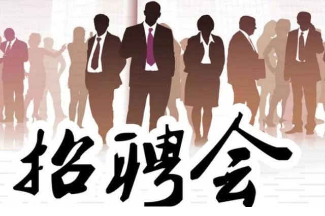 西安海归人才网络招聘会提供3000余个岗位