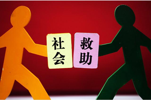 陕西建立健全分层分类城乡统筹社会救助体系