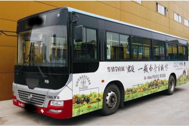 西安公交集团将于明日开通185路 线路设置站点11个