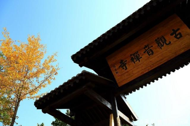 古观音禅寺昨起恢复对外开放 每日500名入寺名额