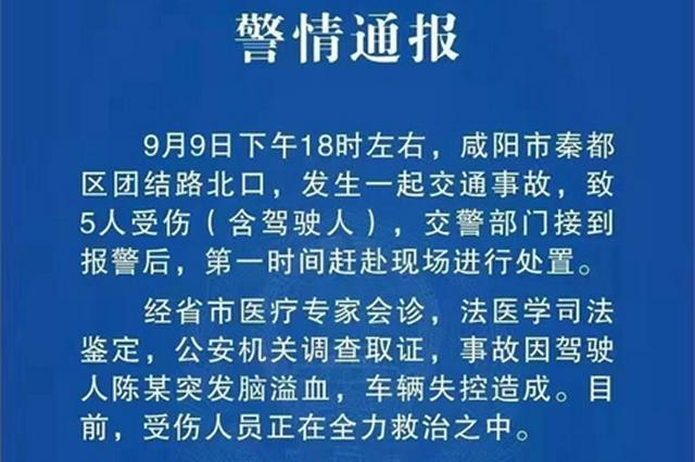 昨天咸阳团结路发生一起交通事故致5人受伤