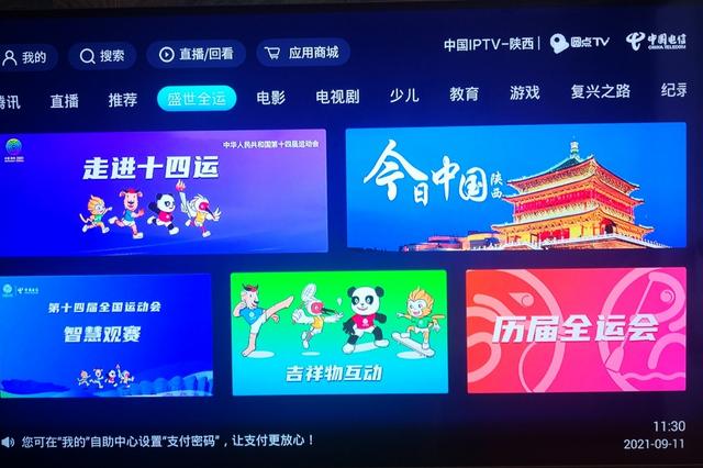 中国电信智慧观赛看不一样的跳水赛