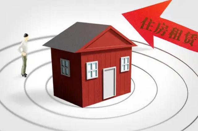 西安住建局:规范秩序 住房租赁企业开业信息须申报