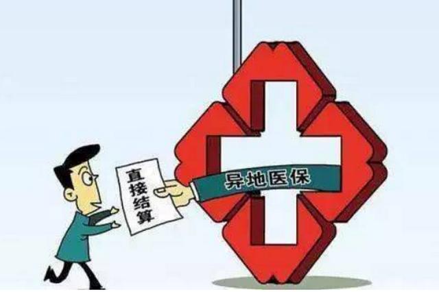 杨凌在全省率先实现省内异地就医直接结算