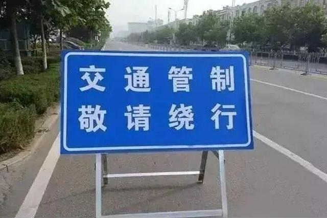 15日中午至晚23时 西安交警将适时进行交通管制