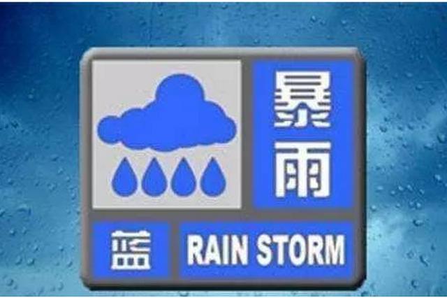 省气象台发布暴雨蓝色预警 西安迎来阴雨天气