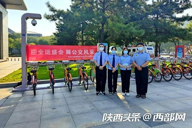 西安公共自行车中秋节期间(9月19日—21日)免费骑