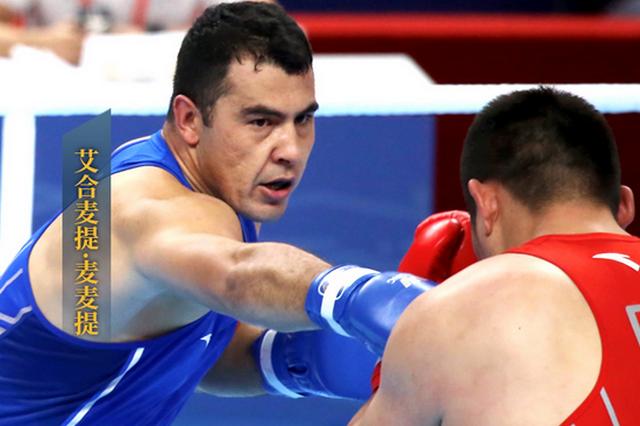 全运快讯 | 陕西队艾合麦提·麦麦提夺得十四运会拳击男子91公