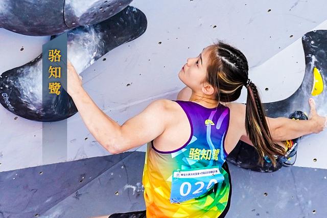 陕西选手骆知鹭获十四运会攀岩16岁以下组女子全能赛冠军
