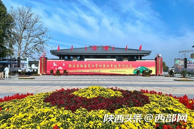 坐动车去看兵马俑游华清宫 停运14年的临潼火车站恢复客运