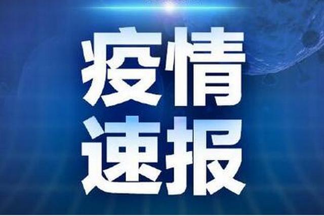 陕西无新增新冠肺炎确诊病例