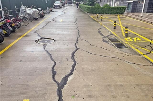 西安城北一小区道路频开裂 业主疑与旁边停工的基坑有关