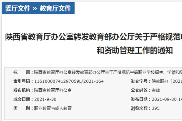 清查!陕西省教育厅重要通知!
