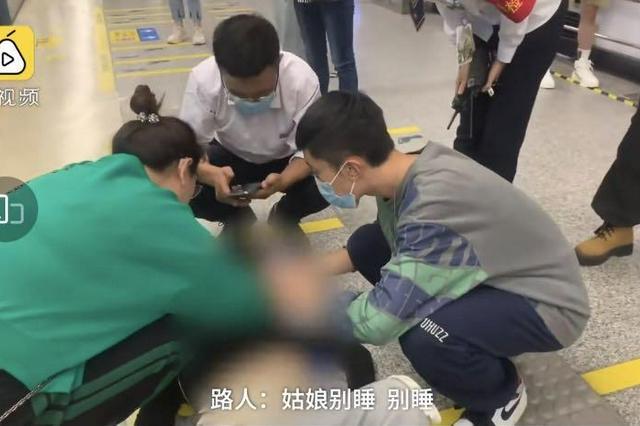 西安地铁一女孩晕倒众人救助被疑作秀 拍摄者:路人自发行为