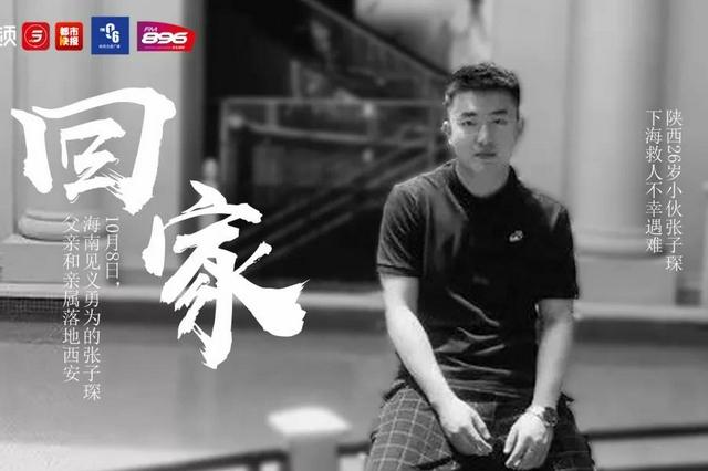 陕西26岁小伙下海救人不幸遇难 有一种勇敢叫张子琛